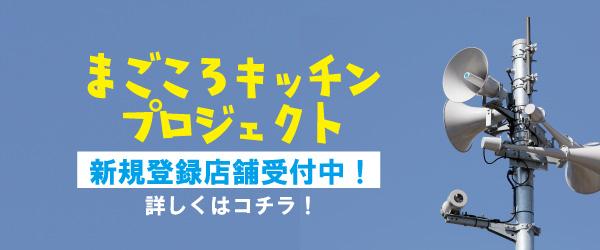 新規登録店舗受付中!
